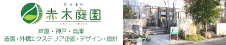 芦屋・神戸・兵庫の造園・外構エクステリア企画・デザイン・設計|赤木庭園