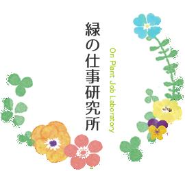 緑の仕事研究所(有限会社赤木庭園)