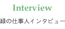 緑の仕事人インタビュー