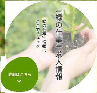 『緑の仕事』求人情報|「緑の仕事」情報はここでチェック!