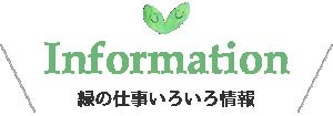 緑の仕事いろいろ情報