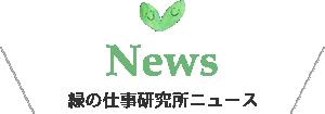 緑の仕事研究所 ニュース