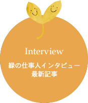 緑の仕事人インタビュー 最新記事