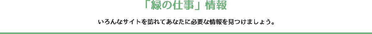 「緑の仕事」情報|いろんなサイトを訪れてあなたに必要な情報を見つけましょう。