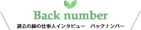 緑の仕事人インタビュー バックナンバー